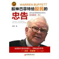 【二手旧书9成新】股神巴菲特给股民的忠告凯恩9787513608114中国经济出版社