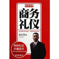 商务礼仪/礼仪金说