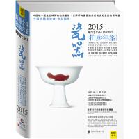 2015中国艺术品拍卖年鉴・瓷器