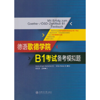 德语歌德学院B1考试备考模拟题