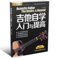 吉他自学入门与提高:DVD版