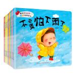 聪明宝宝幼儿情商培养绘本(全8册)