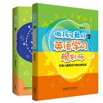 做孩子最好的英语学习规划师(1+2套装共2册)盖兆泉3-15岁英语学习详尽解决方案