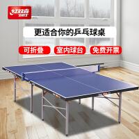 红双喜乒乓球台T3726 折叠式乒乓球桌 比赛球台 含网架耐磨健身系列