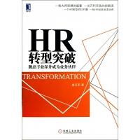 HR转型突破(跳出专业深井成为业务伙伴)