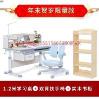 年末贺岁限量款 实木学习桌多功能可升降书桌椅套装