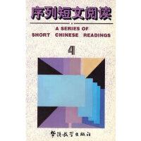 序列短文阅读4(汉英)
