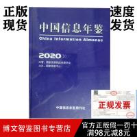 2020中国信息年鉴