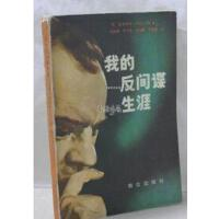 【收藏二手旧书九成新】我的反间谍生涯 [荷]奥莱斯特・平托上校著 群众出版社