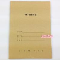 主力财务用品财务凭证施工安全日志本 单位工程安全日记本 A4工程施工安全记录本