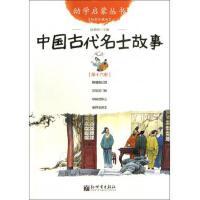 中国古代名士故事(经典珍藏版)/幼学启蒙丛书 赵镇琬