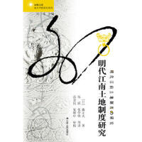 海外中国研究・明代江南土地制度研究