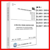 水利水电工程施工组织设计规范 SL303-2017 (替代SL303-2004 SL484-2010