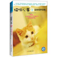【二手书9成新】猫咪心事(美)雅顿・摩尔9787515804941中华工商联合出版社