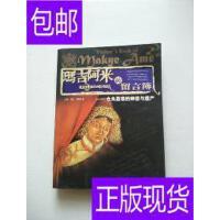 [二手旧书9成新]玛吉阿米的留言簿:仓央嘉措的神迹与遗产 /泽郎?
