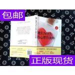 [二手旧书9成新]她们为什么找心理咨询师 /[韩]金正秀、崔晶娥 湖