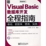 Visual Basic数据库开发全程指南(含光盘1张)