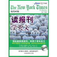 星火_读报刊学英文(纽约时报)(1张光盘)