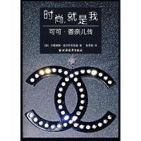 时尚,就是我可可 香奈儿传 9787807063674 (德)兹尔可夫斯基,张育如 上海远东