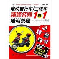 【二手旧书8成新】电动自行车/轮车精修名师1对1培训教程(赠0元学习卡) 9787122177773