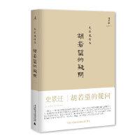 胡若望的疑问(史学大师史景迁以自由流畅的结构、生动有趣的叙述,带你重温1720年代一个中国人艰辛曲折的法兰西之旅!)