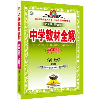 2016 金星教育 中学教材全解-高中数学(必修5)(北师大版)(学案版)