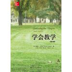 学会教学(第九版)(教育新视野)