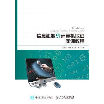 信息犯罪与计算机取证实训教程(pdf+txt+epub+azw3+mobi电子书在线阅读下载)