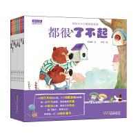 晴天小熊暖爱绘本(8册套装)