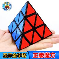 一号玩具 圣手金字塔三角形魔方异形弹簧可调专业比赛专用益智玩具 7098A