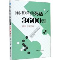 围棋经典死活3600题 初级(修订版) 辽宁科学技术出版社
