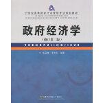 政府经济学(修订第二版)