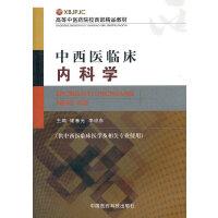 中西医临床内科学(高等中医药院校西部精品教材)