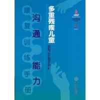 多重残疾儿童沟通能力康复训练手册