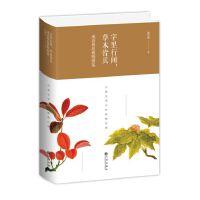 字里行间,草木皆兵 : 成语典故植物图鉴(精装版)