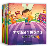 全8册宝宝沟通力培养绘本孩子我会学会自己提高语言表达说话能力的书籍3-4-5-6-7周岁幼儿园小班中班大班儿童益智情商故事亲子阅读物