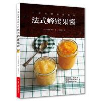 一年四季都能做的法式蜂蜜果酱 蜂蜜果酱制作书籍 手作果酱 时令水果食材搭配 鲜榨果汁配方书 自制饮料果汁配方