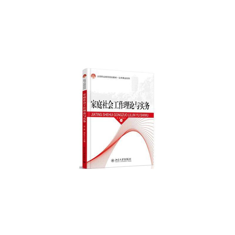 【二手旧书8成新】 家庭社会工作理论与实务 何静,周良才 北京大学出版社 9787301249185
