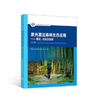 激光雷达森林生态应用――理论、方法及实例