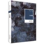 张爱玲全集05:小团圆(2012年修订版)
