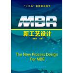 MBR新工艺设计(黄建元)