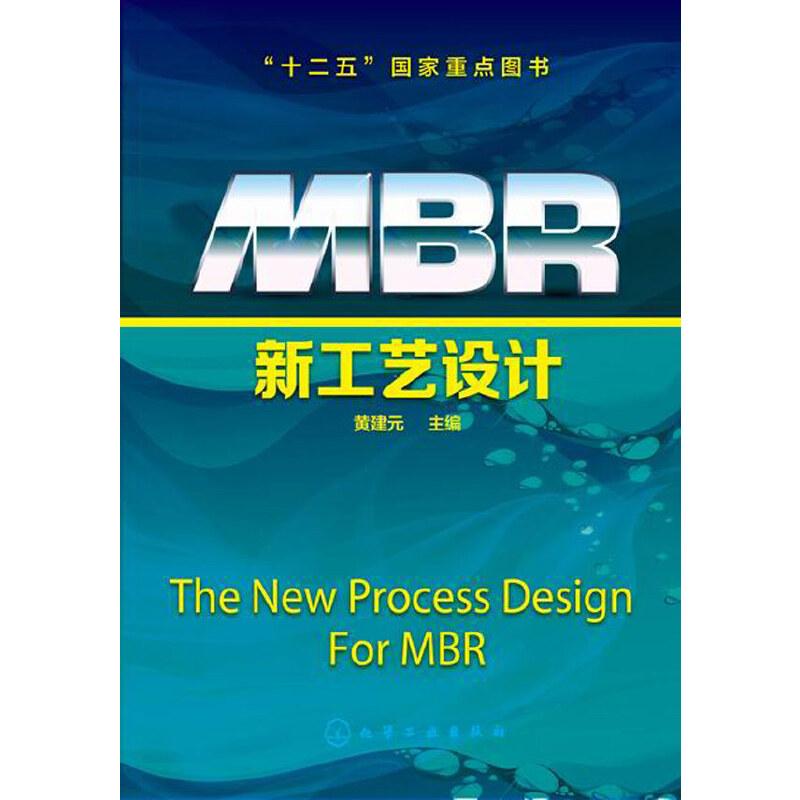 MBR新工艺设计(黄建元)膜法水处理工艺设计经典之作
