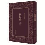 清末民初文献丛刊:流沙坠简 对敦煌汉简进行精辟的考释,被称为近代简帛学的奠基之作 影印版著作