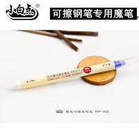 小白点文具 双头可擦复写笔MF602 配可擦钢笔使用/一头擦一头写魔力蓝色中性笔改错修正魔笔 白雪慕娜美钢笔通用