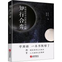 知行合弈 围棋技艺中的思维与战略 华文出版社