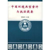 中国环境典型案件与执法提要