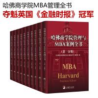 哈佛商学院管理与MBA案例全书 新版 哈佛商学院管理全书/哈佛商学院mba管理全书/哈佛思维训练/哈佛MBA案例/哈佛人力资源管理哈佛商学院最受欢迎的领导课哈佛商学院管理全书哈佛经典谈判课