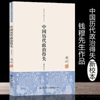 中国历代政治得失(新校本)/钱穆先生著作系列
