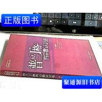【旧书二手书9成新】普兰丁格的宗教认识论 /梁骏 中国社会科学出版社