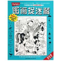 图画捉迷藏(蓝色卷经典版) (美)泰勒 译者:刘杨